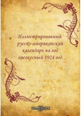 Иллюстрированный русско-американский календарь на год високосный 1924 год: научно-популярное издание