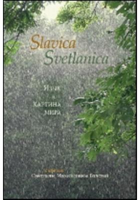 Slavica Svetlanica. Язык и картина мира. К юбилею Светланы Михайловны Толстой