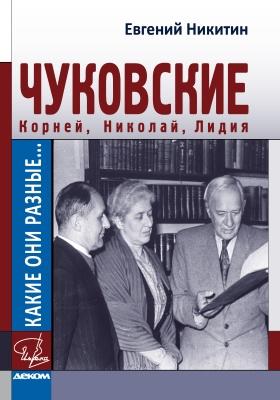 Какие они разные.. Корней, Николай и Лидия Чуковские