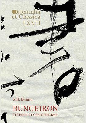 Bungeiron : статьи и этюды о письме. Взгляд на японское письмо: монография