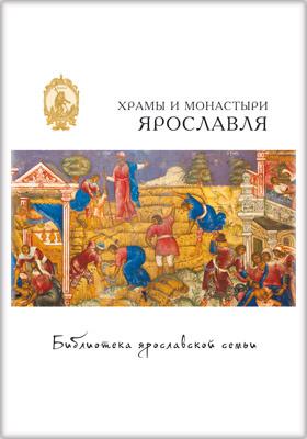 Храмы и монастыри Ярославля: монография. Том 7