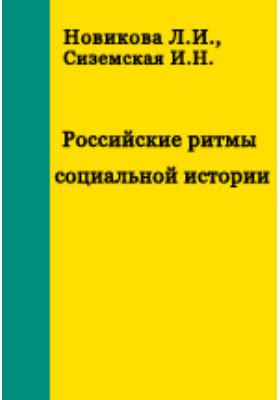 Российские ритмы социальной истории: монография