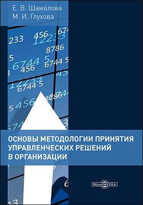 Основы методологии принятия управленческих решений в организации
