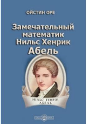 Замечательный математик Нильс Хенрик Абель