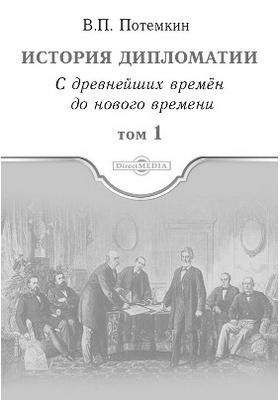 История дипломатии . Том 1. С древнейших времен до нового времени