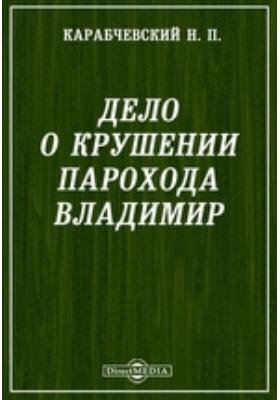 Дело о крушении парохода Владимир: публицистика