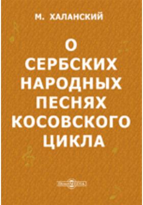 О сербских народных песнях косовского цикла