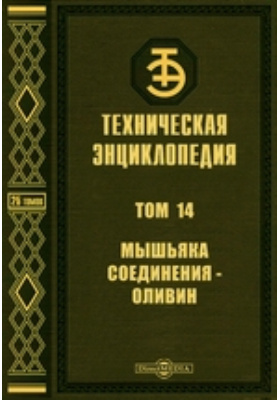 Техническая энциклопедия: энциклопедия. Т. 14. Мышьяка соединения - Оливин
