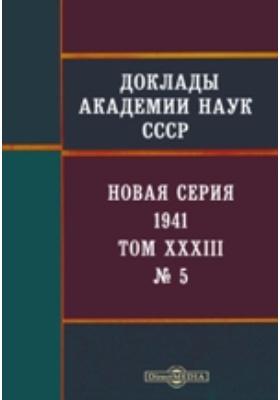 Доклады Академии наук СССР : Новая серия: газета. 1941. Том XXXIII, № 5. 1941 г