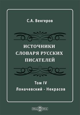 Источники словаря русских писателей. Т. IV. Лоначевский-Некрасов