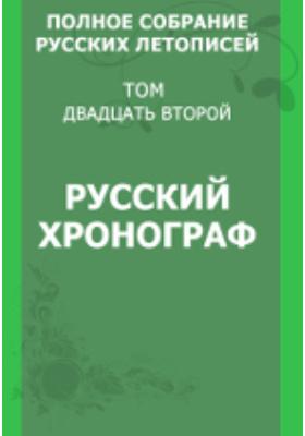 Полное собрание русских летописей: монография. Т. 22. Русский хронограф