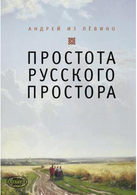Простота русского простора