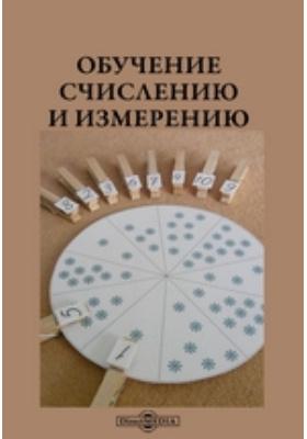 Обучение счислению и измерению. Выпуск 2