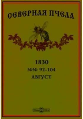Северная пчела: журнал. 1830. №№ 92-104, Август