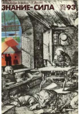 Знание-сила. 1993. № 11