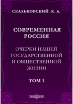 Современная Россия. Очерки нашей государственной и общественной жизни. Т. 1