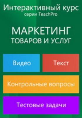 Маркетинг товаров и услуг