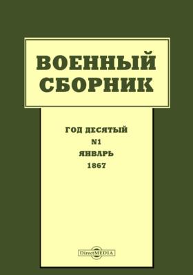Военный сборник. 1867. Т. 53. № 1