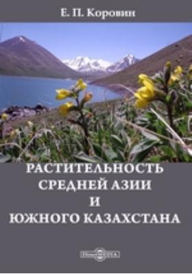 Растительность Средней Азии и Южного Казахстана. Книга 2