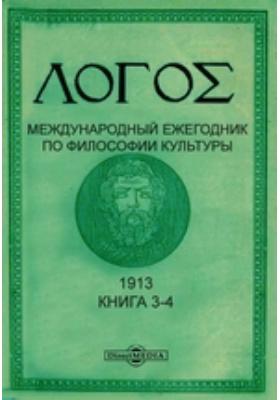 Логос. Международный ежегодник по философии культуры: журнал. 1913. Книга 3-4