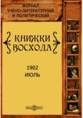 Книжки Восхода. 1902. Июль