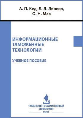 Информационные таможенные технологии: учебное пособие