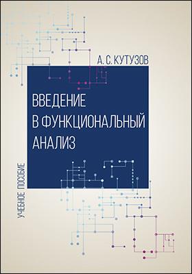 Введение в функциональный анализ: учебное пособие