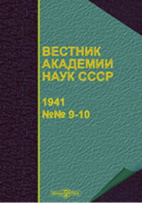 Вестник Академии наук СССР. № 9-10. 1941 г