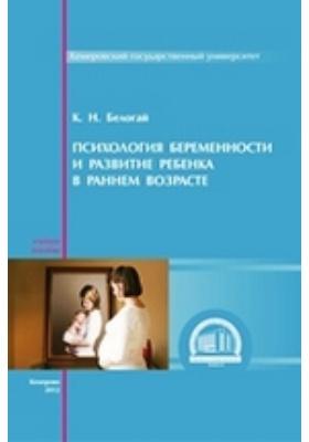 Психология беременности и развитие ребенка в раннем возрасте: учебное пособие