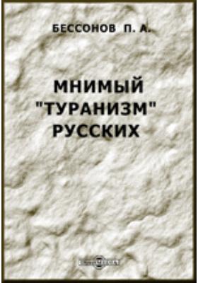 """Мнимый """"туранизм"""" русских. К вопросу об инородцах и переселениях в России"""
