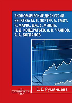 Экономические дискуссии XXI века : М. Е. Портер, А. Смит, К. Маркс, Дж...