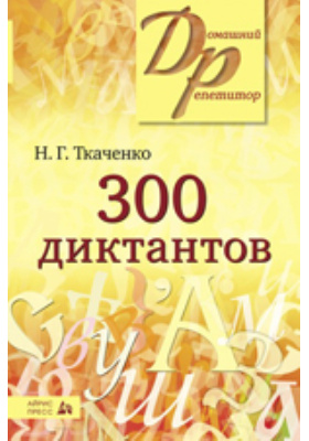 300 диктантов для поступающих в вузы: учебное пособие