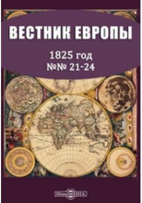 Вестник Европы: журнал. 1825. №№ 21-24, Ноябрь-декабрь