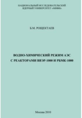 Водно-химический режим АЭС с реакторами ВВЭР-1000 и РБМК-1000: учебное пособие