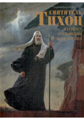 Святитель Тихон. Патриарх Московский и всея Руси