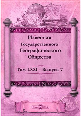 Известия Государственного географического общества: журнал. 1939. Т. 71, вып. 7