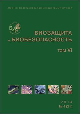 Биозащита и биобезопасность: журнал. 2014. Т. VI, № 4(21)