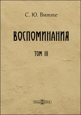 Воспоминания: документально-художественная литература : в 3 томах. Том 3