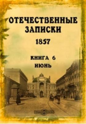 Отечественные записки. 1857. Книга 6, Июнь