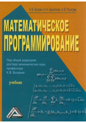 Математическое программирование : Учебник