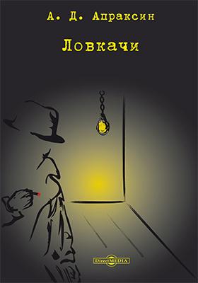 Ловкачи: художественная литература