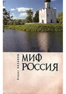 Миф Россия. Очерки романтической политологии