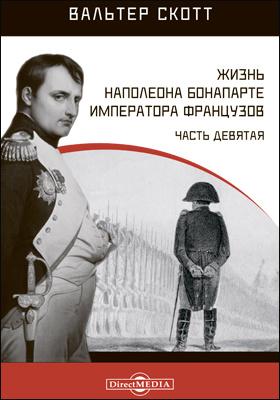Жизнь Наполеона Бонапарте императора французов, Ч. 9