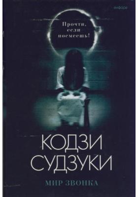 Мир Звонка : Романы