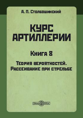 Курс артиллерии: учебное пособие. Книга 8. Теория вероятностей. Рассеивание при стрельбе