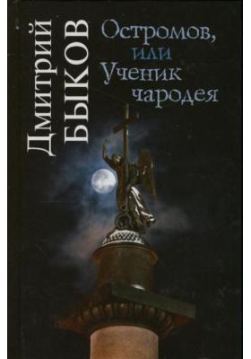 Остромов, или Ученик чародея : Пособие по левитации