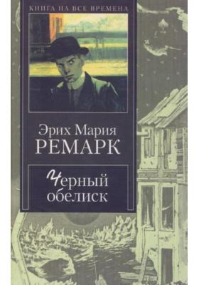Черный обелиск = DER SCHWARZE OBELISK : Роман