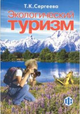 Экологический туризм: пособие