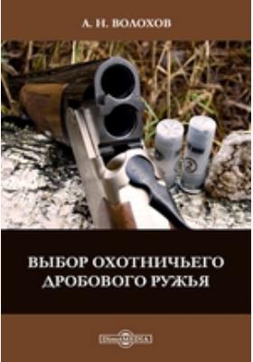 Выбор охотничьего дробового ружья