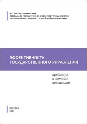 Эффективность государственного управления : проблемы и методы повышения: монография